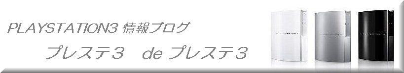PS3dePS3@PS3情報ブログ